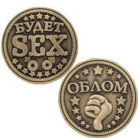 Монета SEX-ОБЛОМ