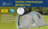 Палатка двухслойная с тамбуром, Антимоскитная сетка. 270 *145 *125