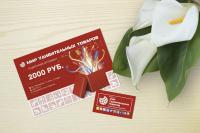 Подарочный сертификат 2000 руб