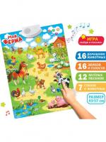 "Говорящий плакат ""Моя ферма"""