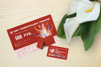 Подарочный сертификат 500 руб