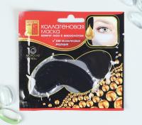 """Коллагеновая маска для кожи вокруг глаз с биозолотом """"Морская грязь"""", 8 г 3377023"""