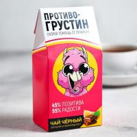 Чай чёрный с ароматом апельсина и шоколада, 100 г МИКС