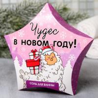 """Соль в коробке-звезда """"Чудес в Новом году"""", 150 г."""