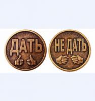 Монета ДАТЬ-НЕ ДАТЬ