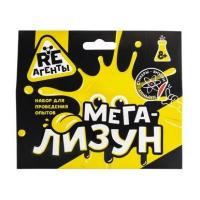 """набор """"Мега-Лизун"""", желтый, модели «Re-Агенты»"""