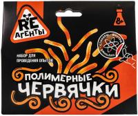 """набор """"Полимерные червячки"""", оранжевый, модели «Re-Агенты»"""