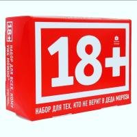 """Набор """"18+"""""""