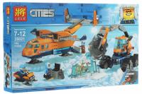 Конструктор  «Арктический грузовой самолёт»